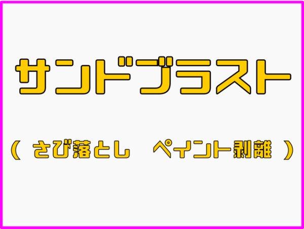 画像1: サンドブラスト (さび落とし) (1)