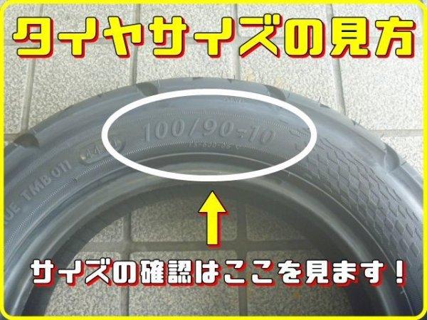 画像1: タイヤサイズのご説明はこちら! (1)